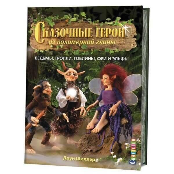 Goblin kingdom / goblin no oukoku / королевство гоблинов :: tl.rulate.ru - новеллы и ранобэ читать онлайн