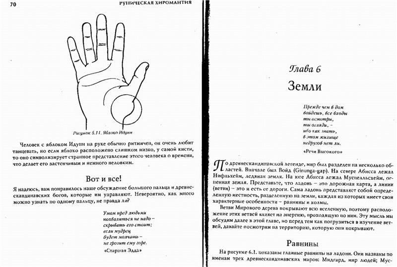 Таро руны хиромантия - бесплатные статьи по магии дом солнца