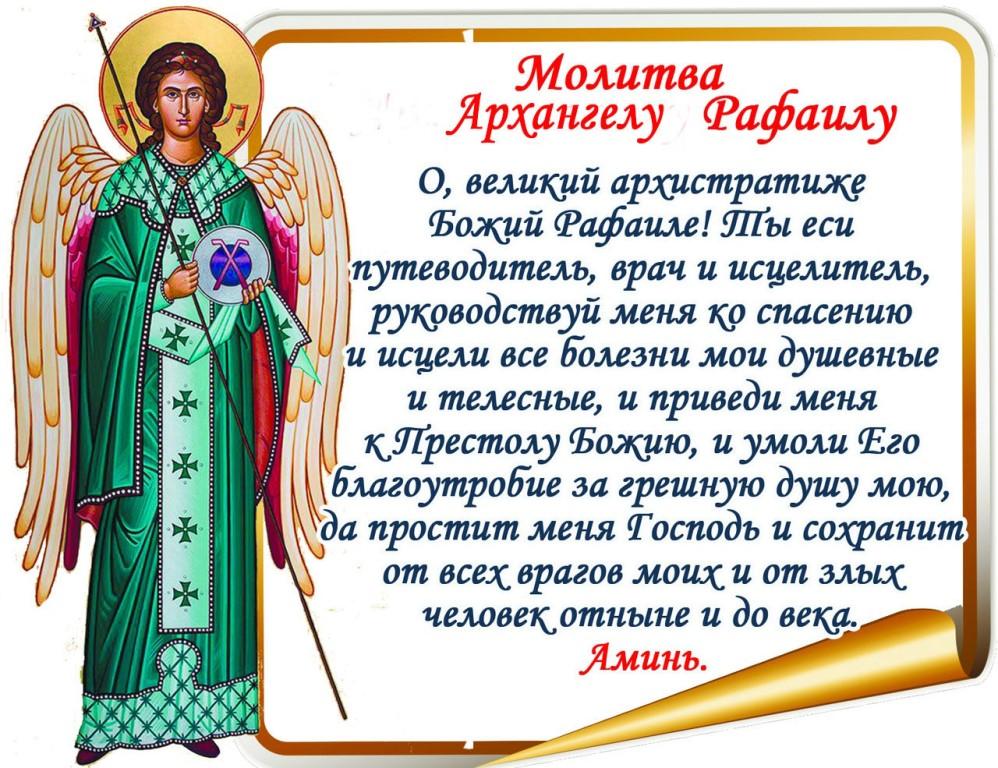 Обрести сильную защиту и благословение всевышнего поможет молитва архангелу варахиилу