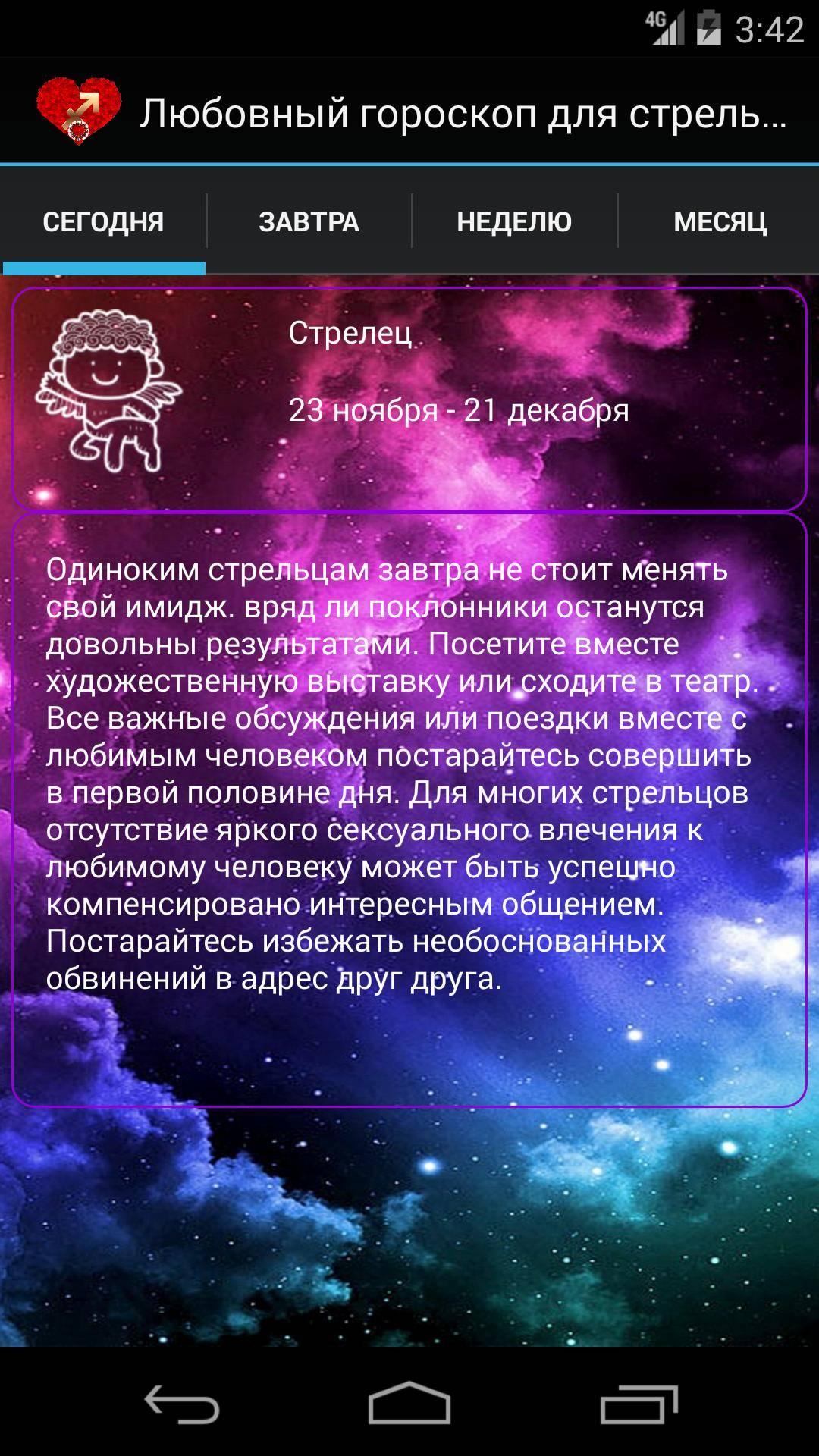 Романтический гороскоп на 2014 год: в поисках любви