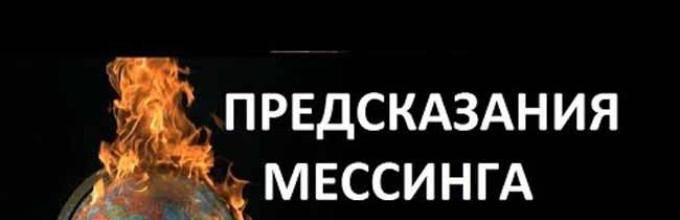 Вольф мессинг предсказания о россии