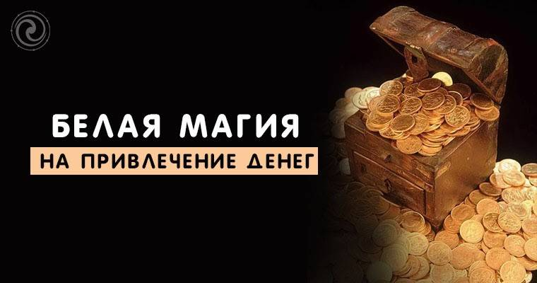 Эффективные заговоры на привлечение денег и удачи в дом