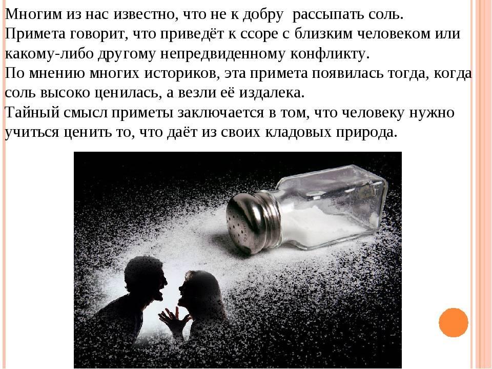 К чему рассыпать сахар на стол или пол: приметы для незамужней девушки, женщины