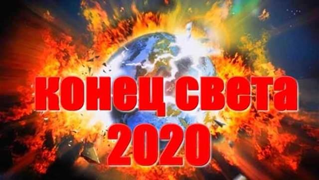 Конец света в 2020 году: какого числа, точное время и дата | вся правда о апокалипсисе