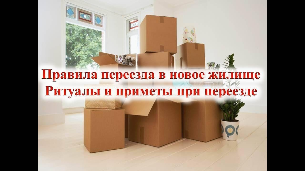 Как забрать домового в новый дом? | астросоветник