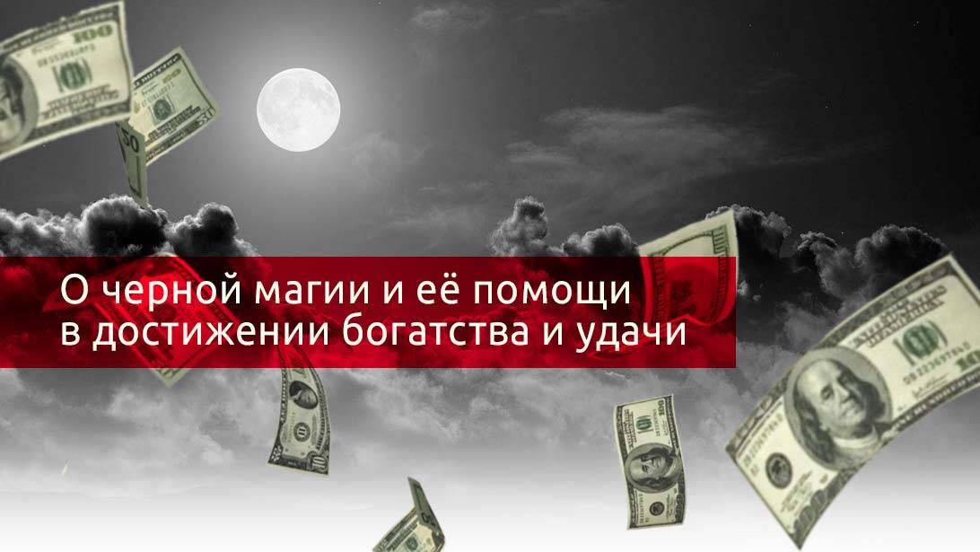 Заговоры белой магии на срочные деньги. магия денег:черная или белая. магия денег эфирные масла для богатства и успеха