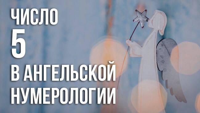Ангельская нумерология или о чем говорят числа : labuda.blog ангельская нумерология или о чем говорят числа — «лабуда» информационно-развлекательный интернет журнал