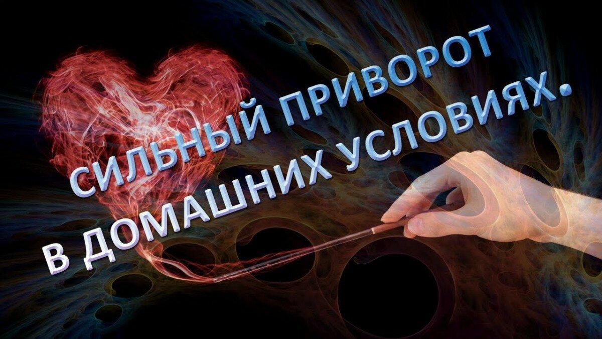 Сильные привороты из белой магии на любовь