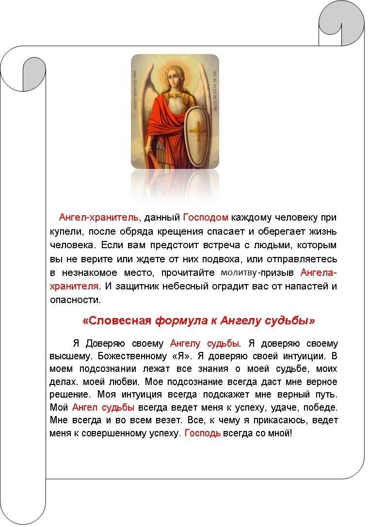 Спросите ангела-хранителя: ангельское гадание для каждого, совет от ангела, признаки присутствия ангела