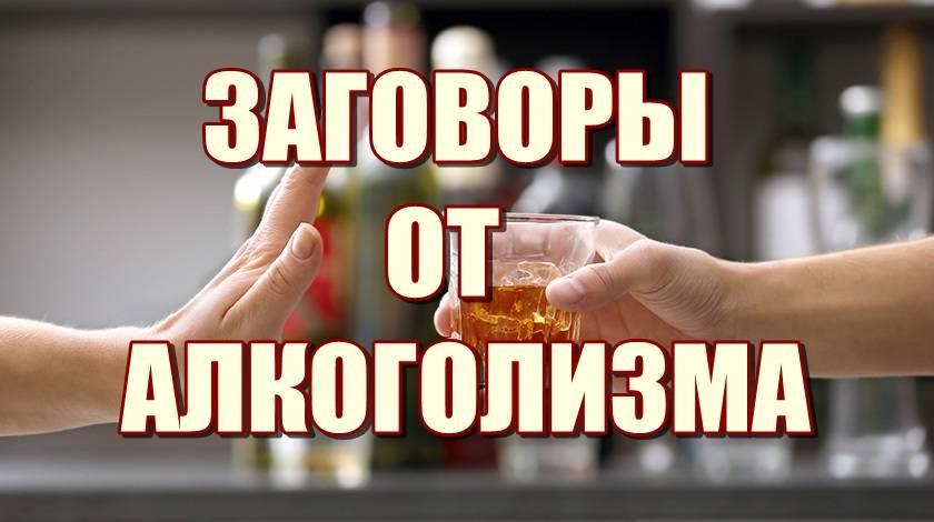 Заговоры и ритуалы от запойного пьянства
