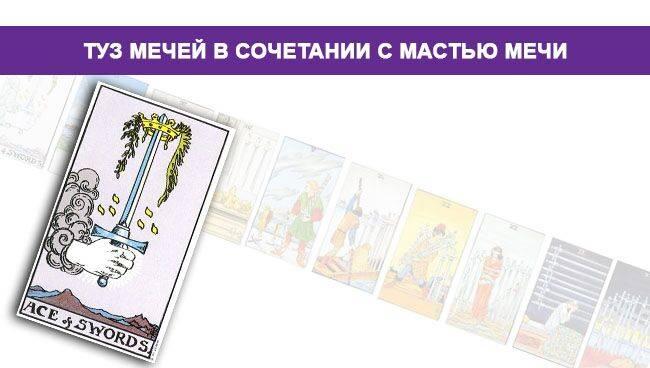 Король мечей в картах таро: значение в отношениях, любви, здоровье, работе, карта дня