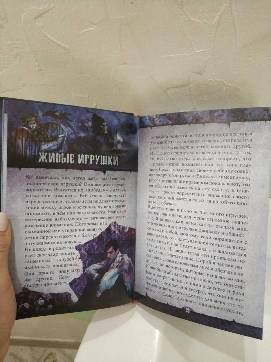 «избранные небом» — книга александра шепса