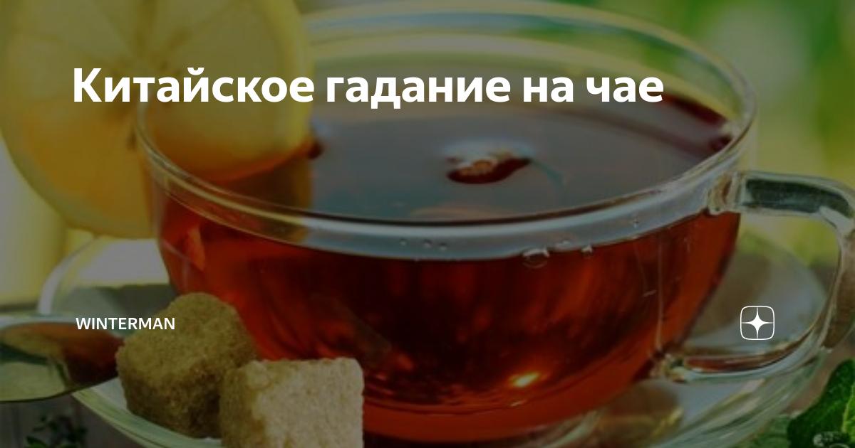 Методика чайного гадания. гадание на чае онлайн — простой метод определения будущего