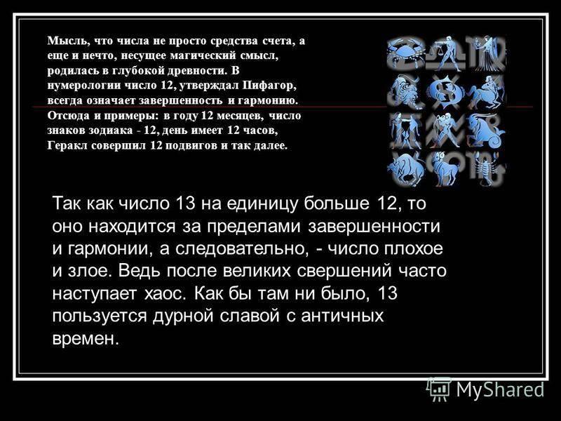 Рожденные 13 числа    знаки и символы