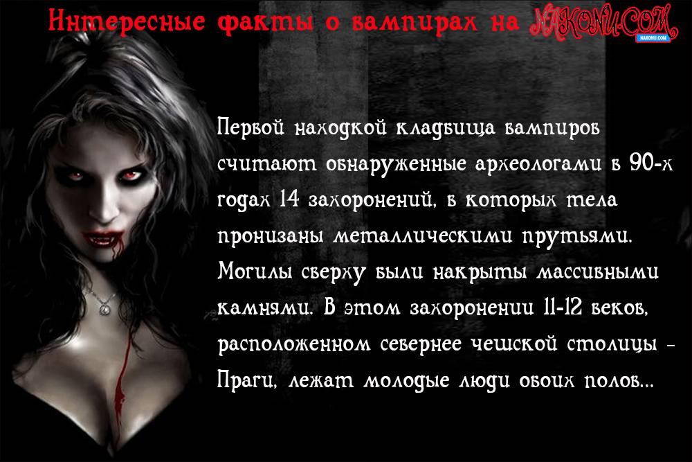 Как стать вампиром в реальной жизни без укуса