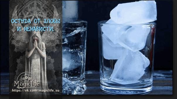 Остуда | приворот и любовная магия