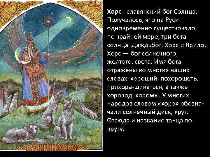 Хорс бог зимнего светила праздник его рождения и символика