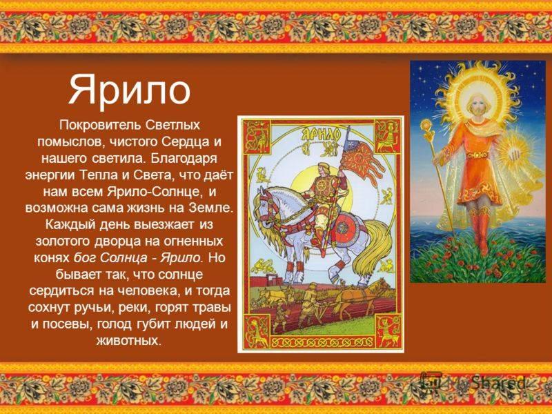 Ярилин день 1 июля 2019, макушка лета, как праздновали на руси, народные приметы, славянские традиции праздника