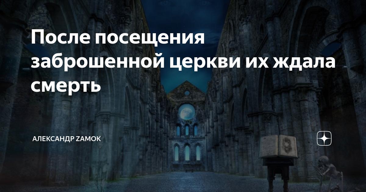 Заброшенная церковь » страшные истории
