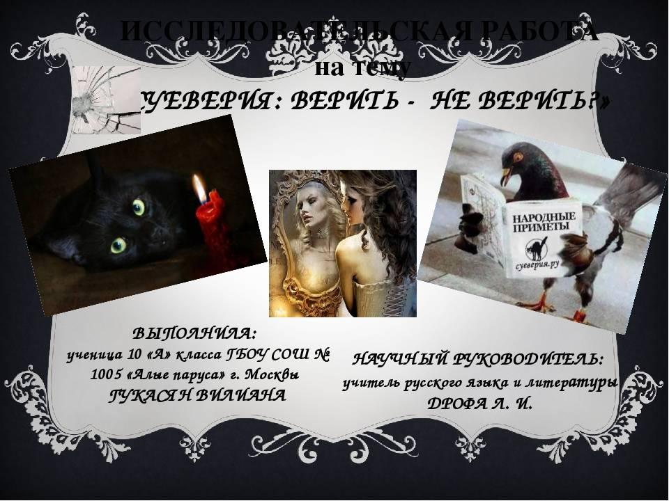 7 причин суеверия людей