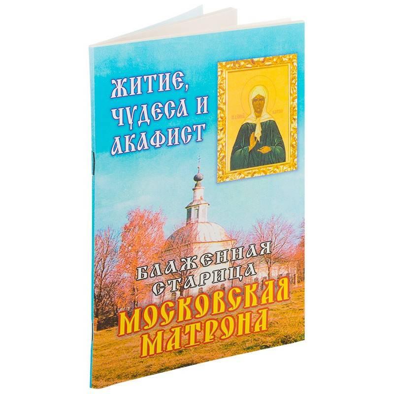 Матрона московская — википедия