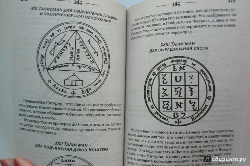 Что такое белая магия и колдовство: самые сильные заговоры, ритуалы и обряды на любовь, здоровье и благополучие