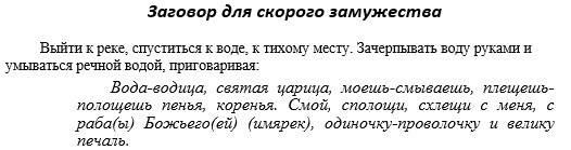 """Православные молитвы для снятия венца безбрачия. снятие венца безбрачия. как отличить """"венец безбрачия"""" от банальных психологических проблем?"""