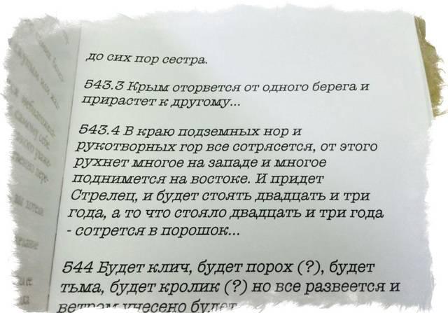 Предсказания на 2021 — ванга, матрона московская, нострадамус
