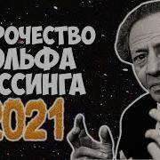 Вольф мессинг предсказал процветание россии в 2020 году и рассказал, как начнется третья мировая война