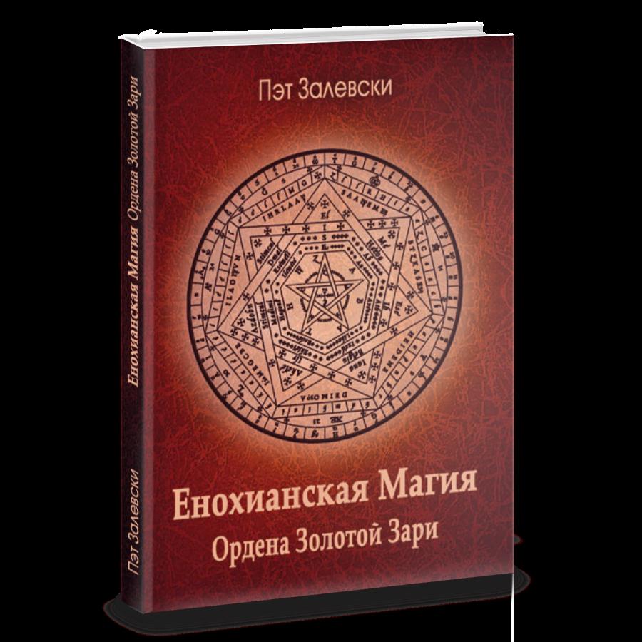 История возникновения енохианской магии. | российский орден восточных тамплиеров