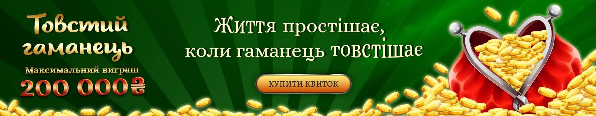 Таро и лотерея: расклад на выигрыш