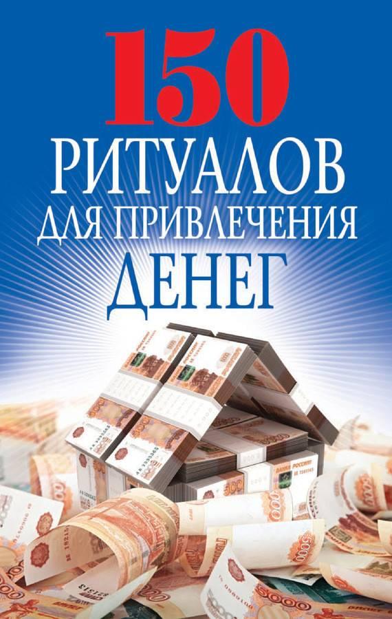 Магия денег: привлекаем деньги в свою жизнь самостоятельно