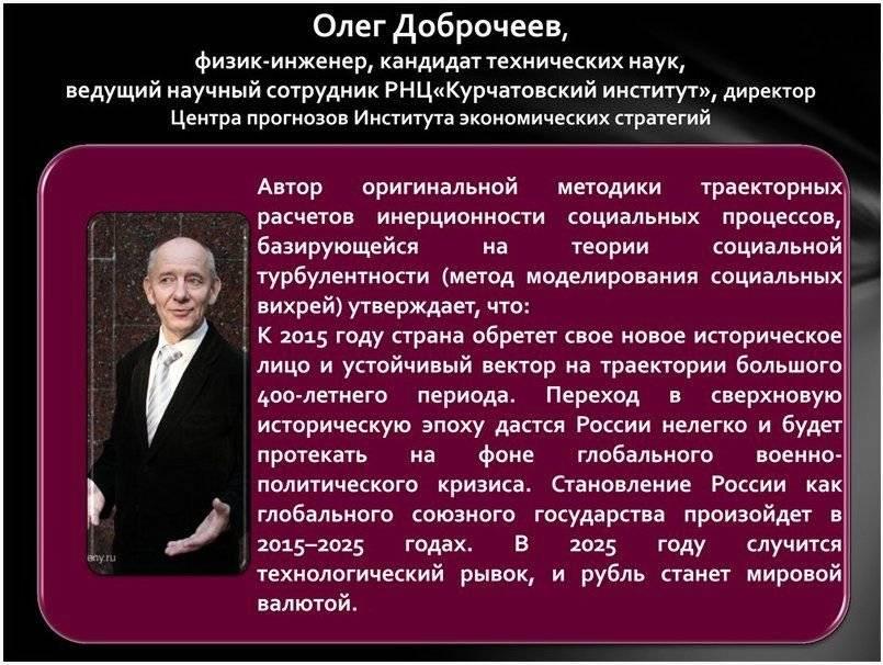 15 пророчеств монаха авеля о россии и мире
