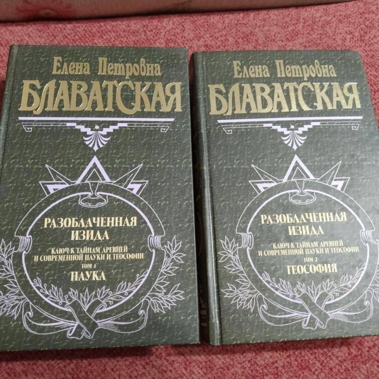 Елена блаватская ★ тайная доктрина. том i читать книгу онлайн бесплатно