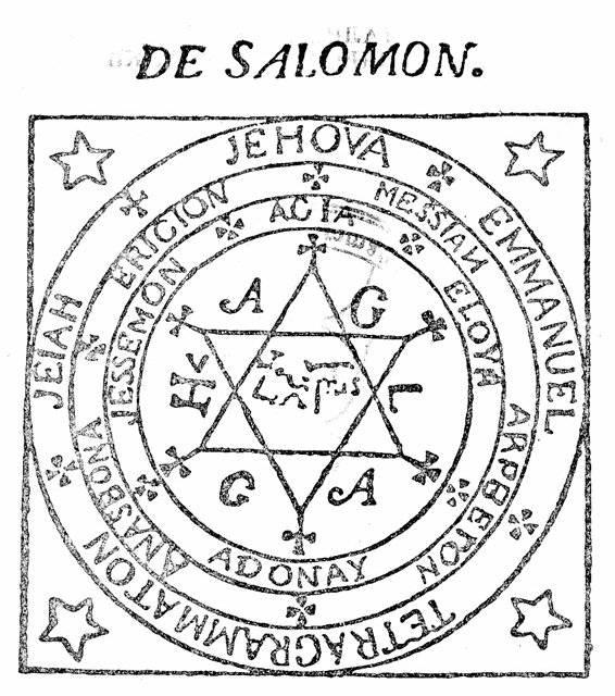 Талисманы ключ соломона пентакли пентаграммы печати