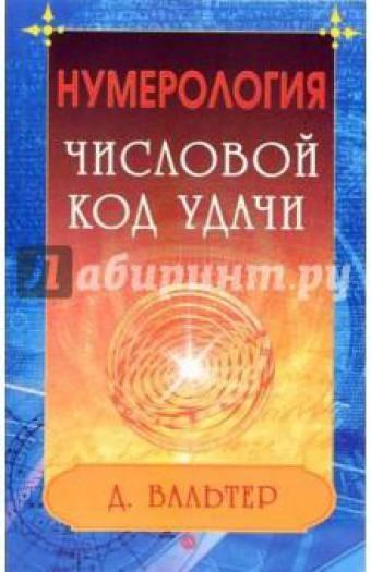 Нумерология бизнеса - коммерческие счастливые числа - школа астрологии lakshmi