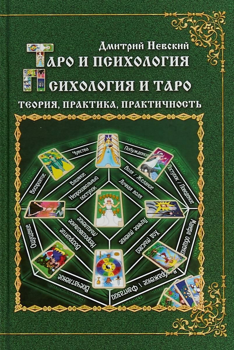 """Книга """"карты таро в работе психолога"""" - солодилова алена скачать бесплатно, читать онлайн"""