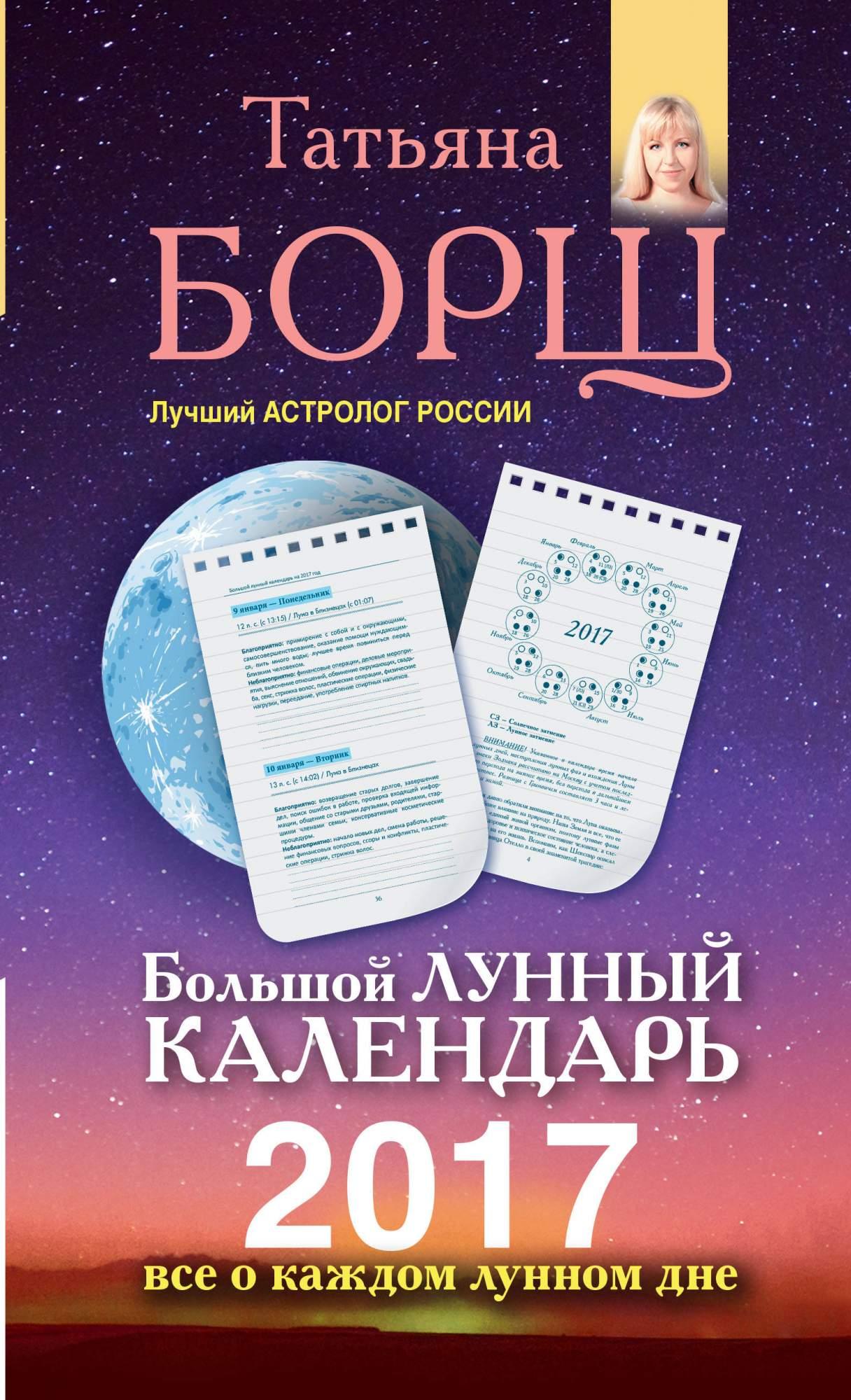 Подробный лунный календарь на 2020 год: лунные дни, фазы, сутки, дни рождения, по месяцам года и цели, как пользоваться?