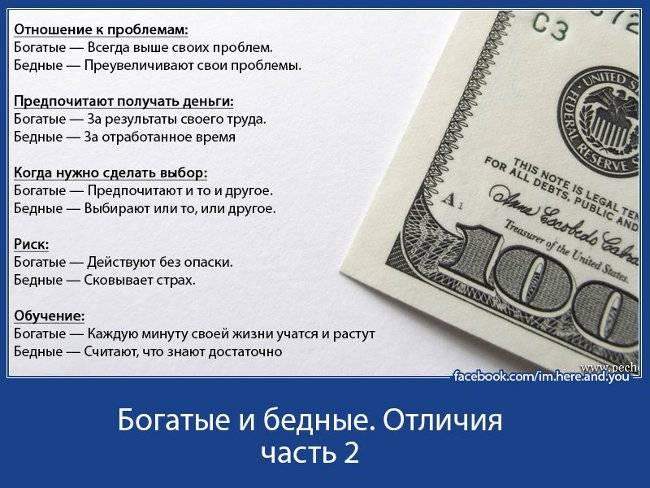 Народные приметы и суеверия для привлечения денег. правда ли помогают разбогатеть?