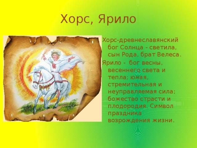 1886,славянский бог хорс: выкладываем по пунктам