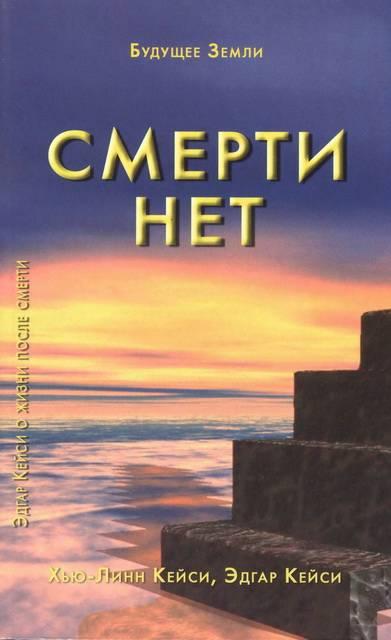 Эдгар Кейси — книги ясновидящего