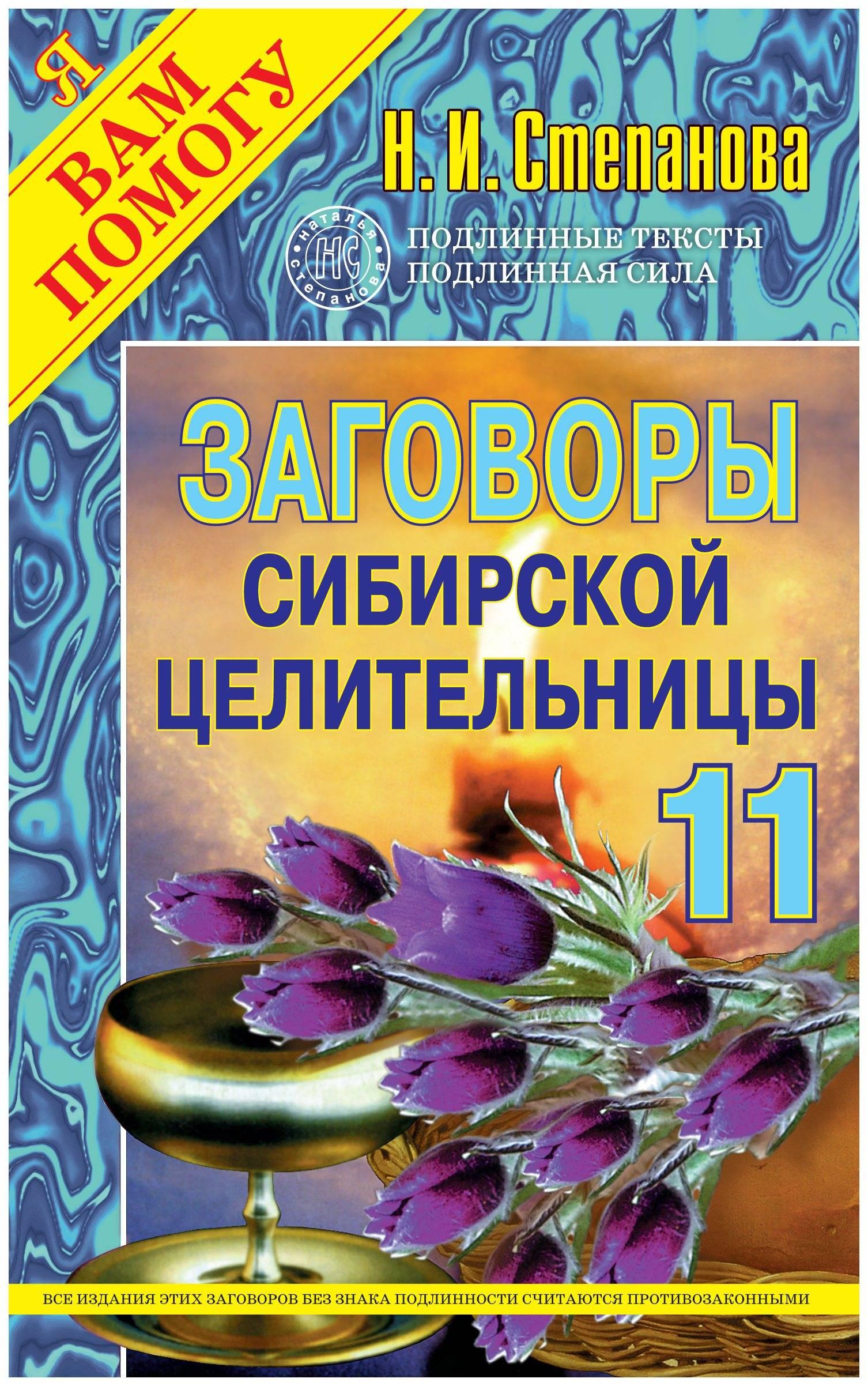 Читать книгу заговоры сибирской целительницы. выпуск 31 натальи степановой : онлайн чтение - страница 1