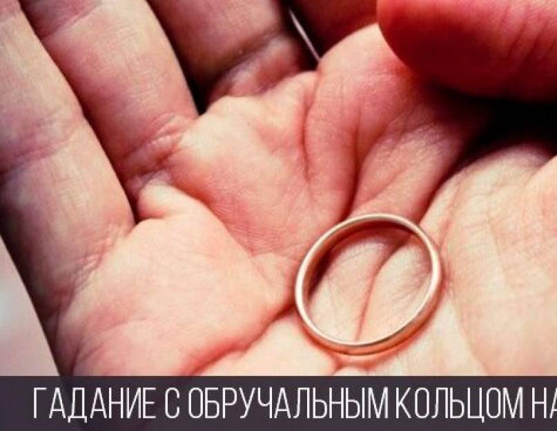 Гадание на пол ребенка: по обручальному кольцу, по иголке с ниткой, по крови и т.д.