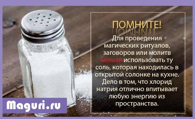 Приворот на соль для девушки или мужчины, чтобы нельзя было снять