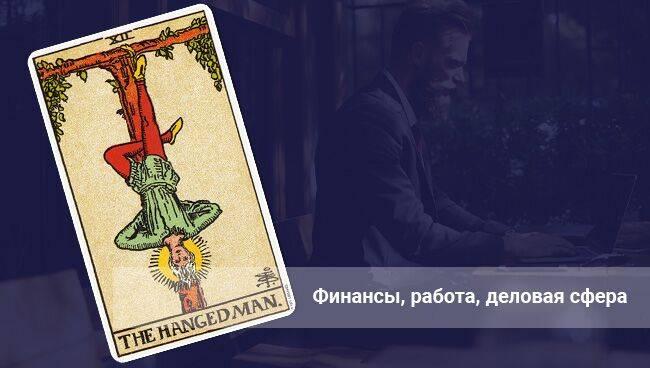 Значение и толкование карты таро повешенный на alltaro.ru