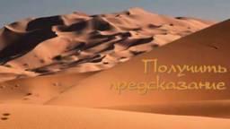 Гадание на песке: геомантия по точкам