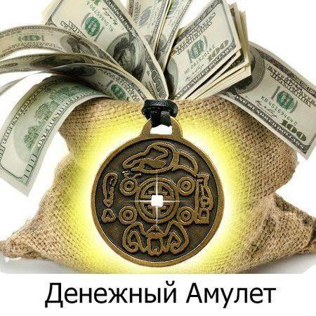 Амулет в виде монеты для привлечения денег: как выбрать денежный талисман