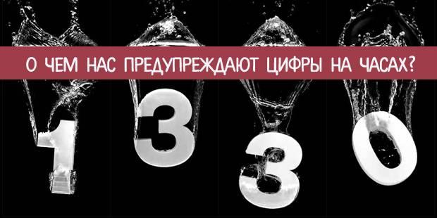 Совпадение чисел на часах — что говорят одинаковые цифры?