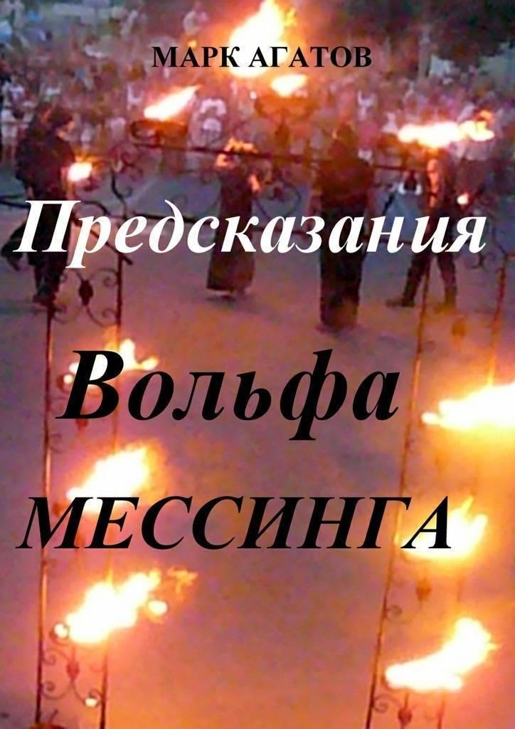 Вольф мессинг: предсказания о будущем россии и сбывшиеся пророчества