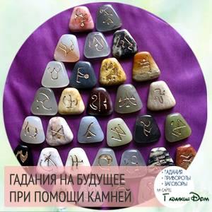 Гадание на камнях толкование